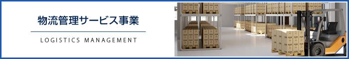 logistics_service_banner