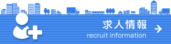 recruit_btn